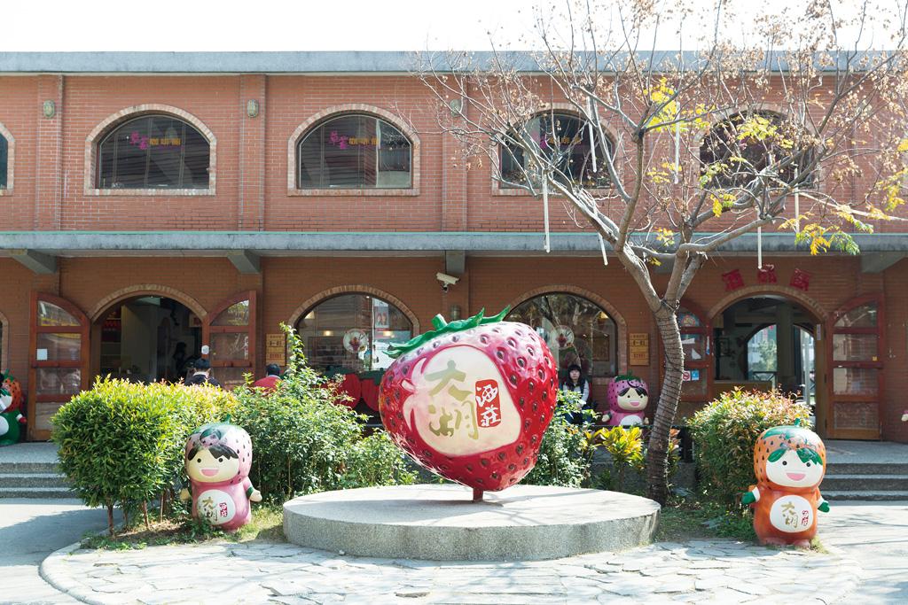大湖草莓文化館