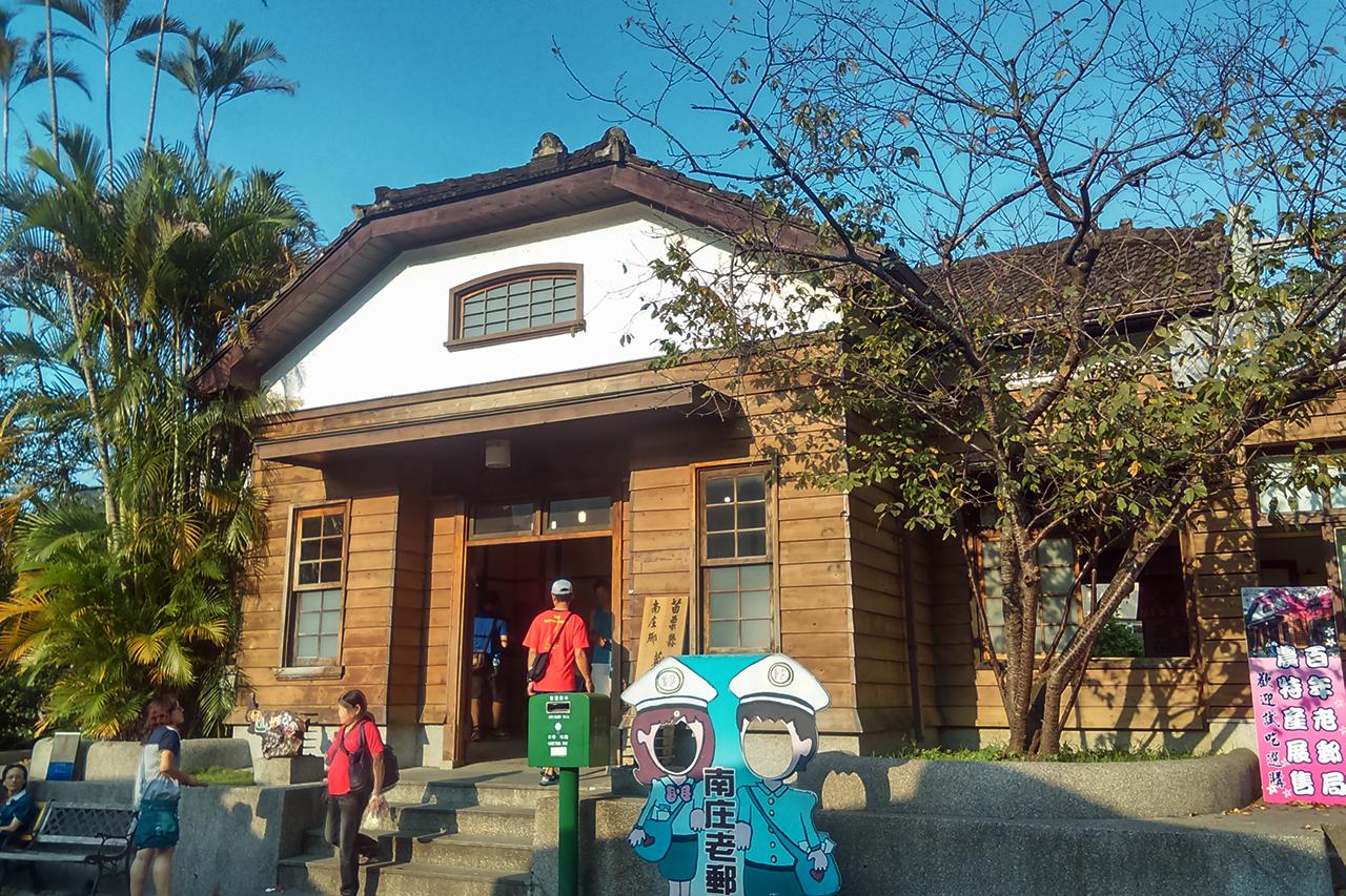 南庄郵便局