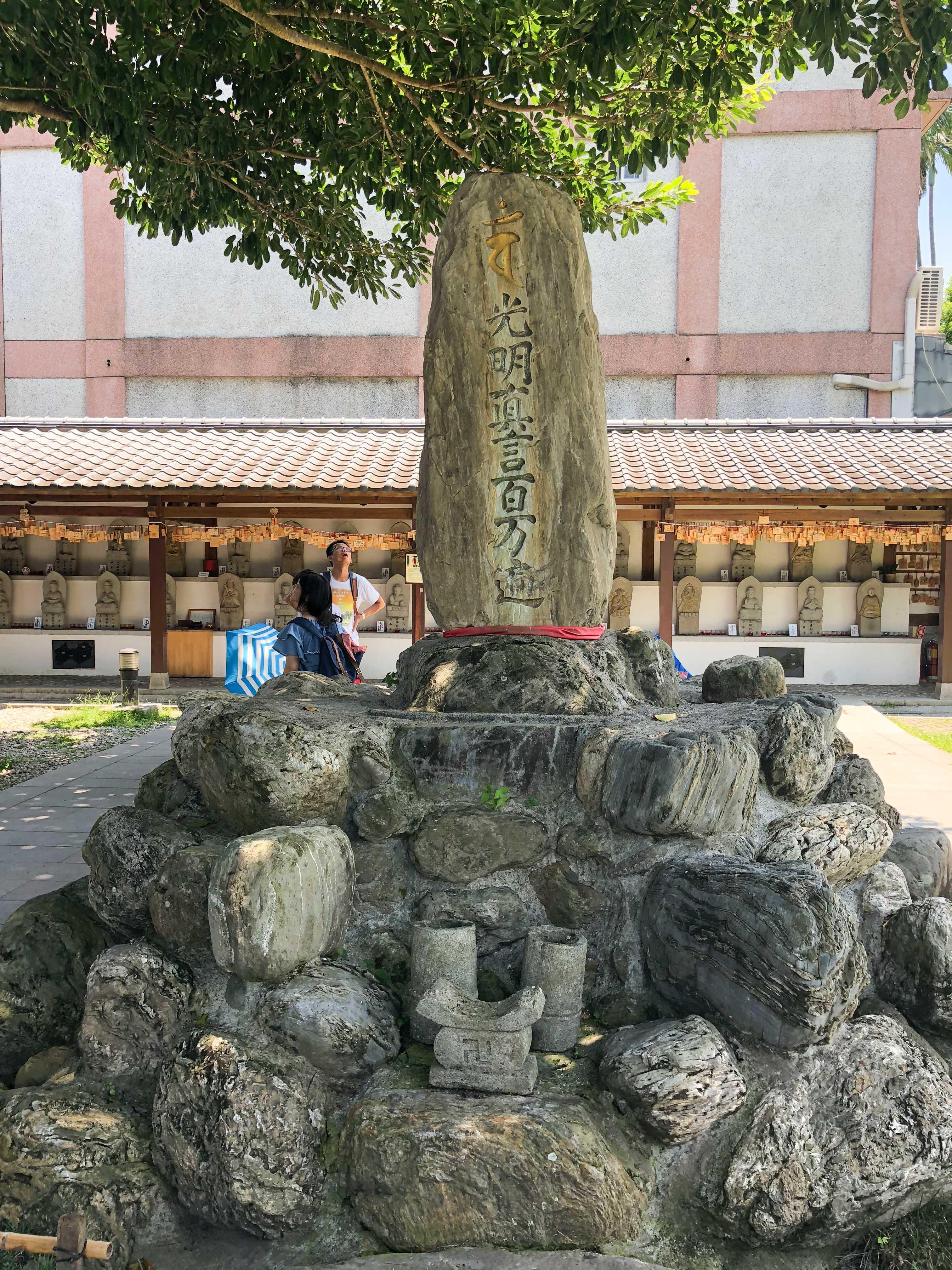 吉安慶修院石碑