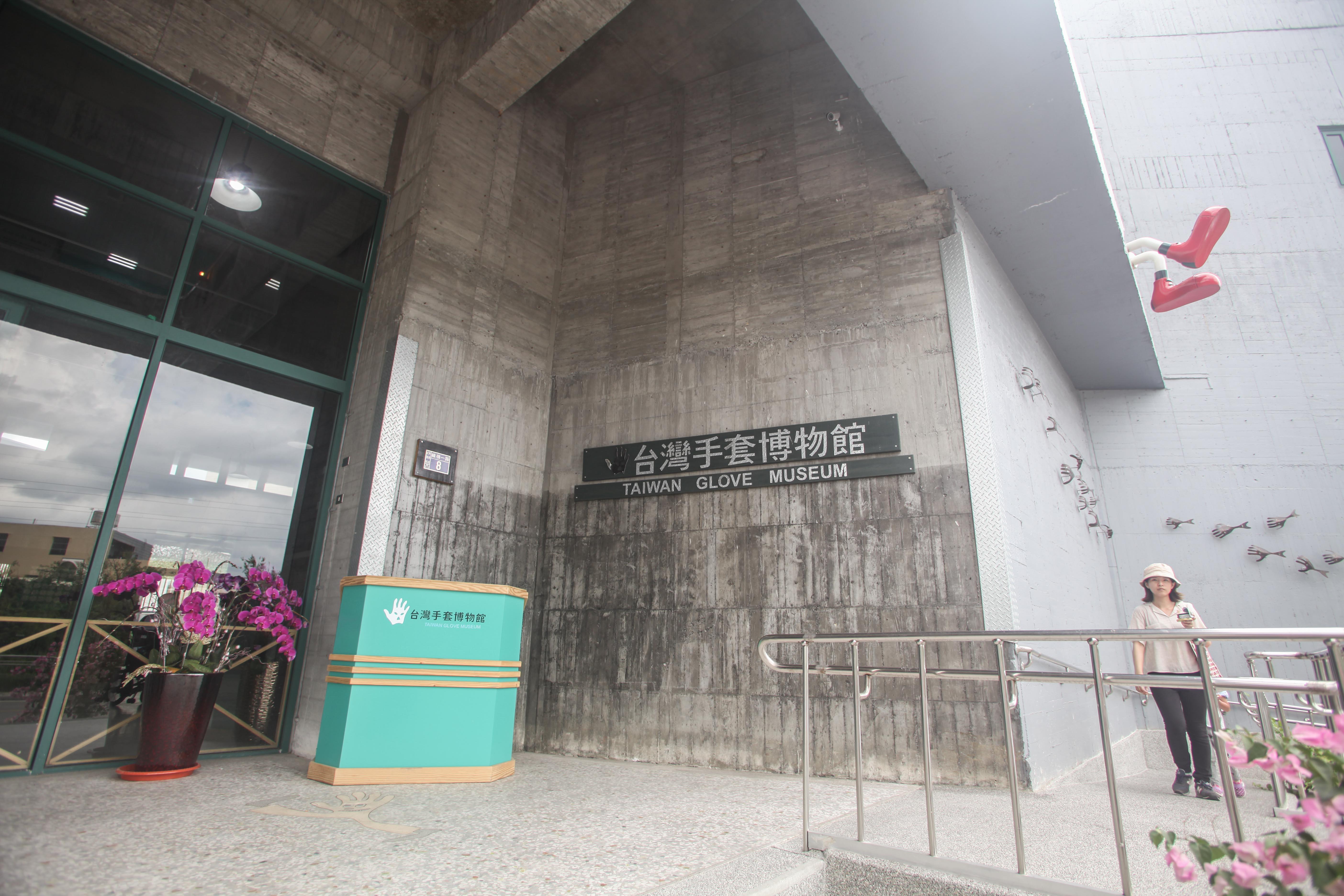 台灣手套博物館外觀