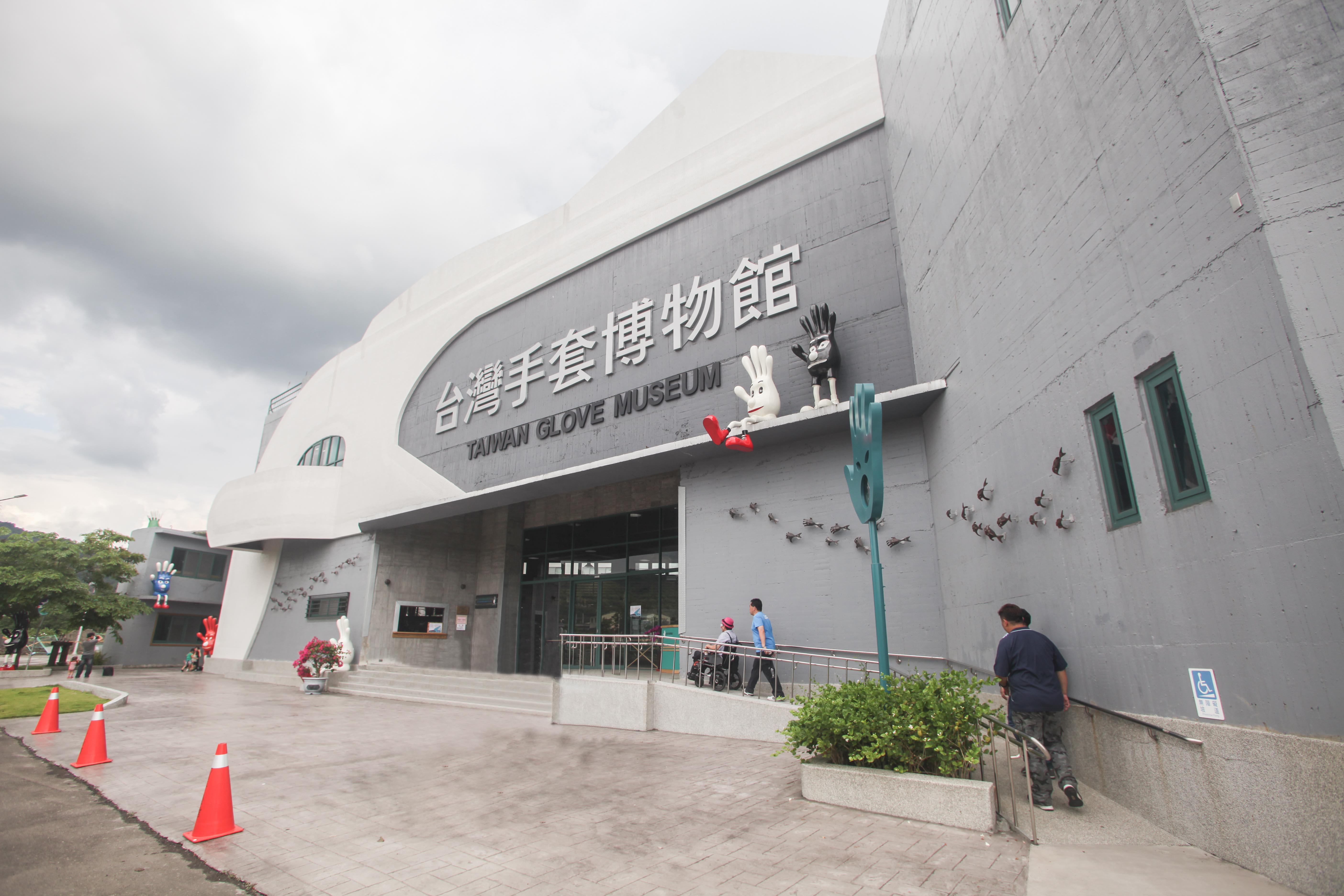 彰化台灣手套博物館大門