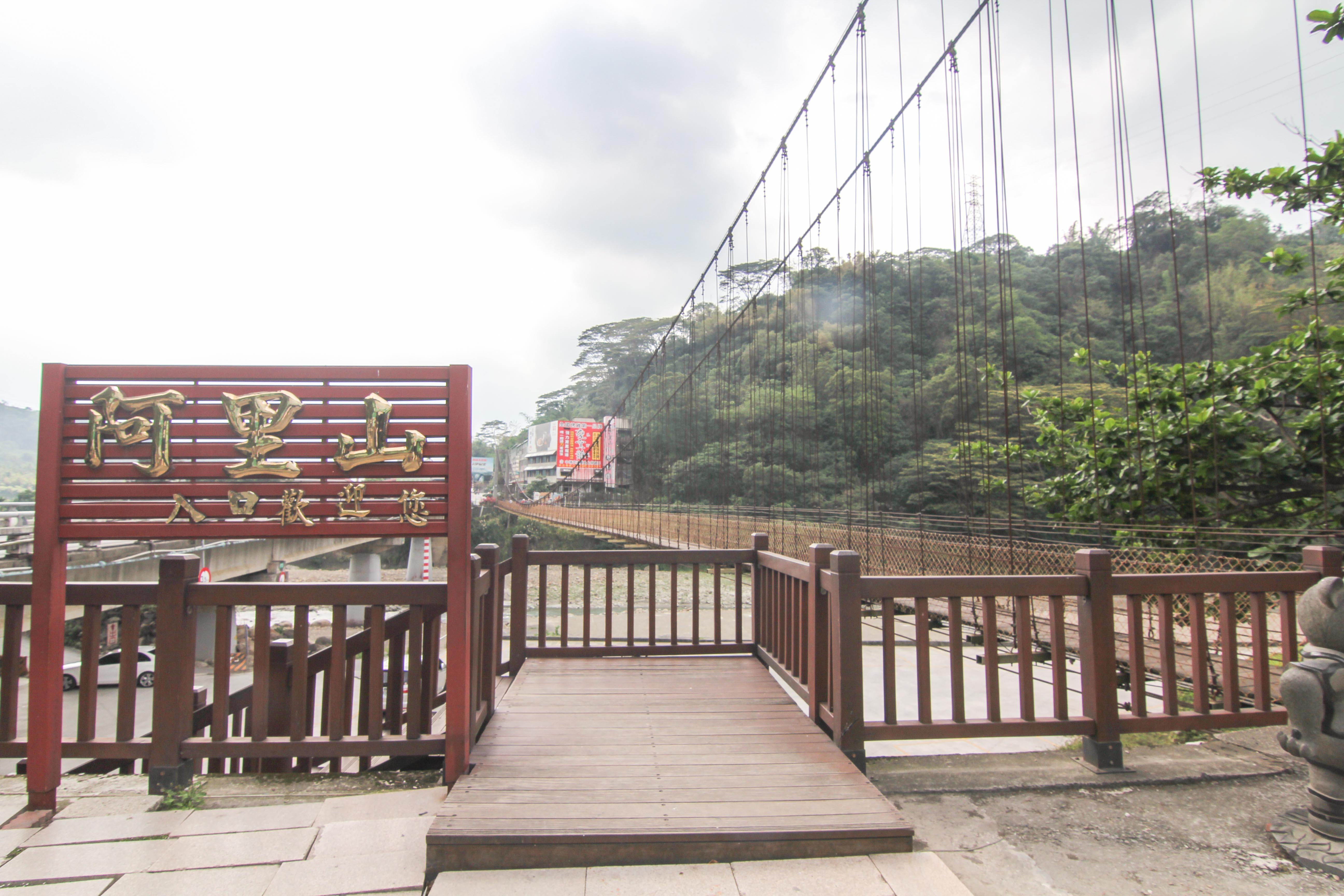 天長地久橋入口