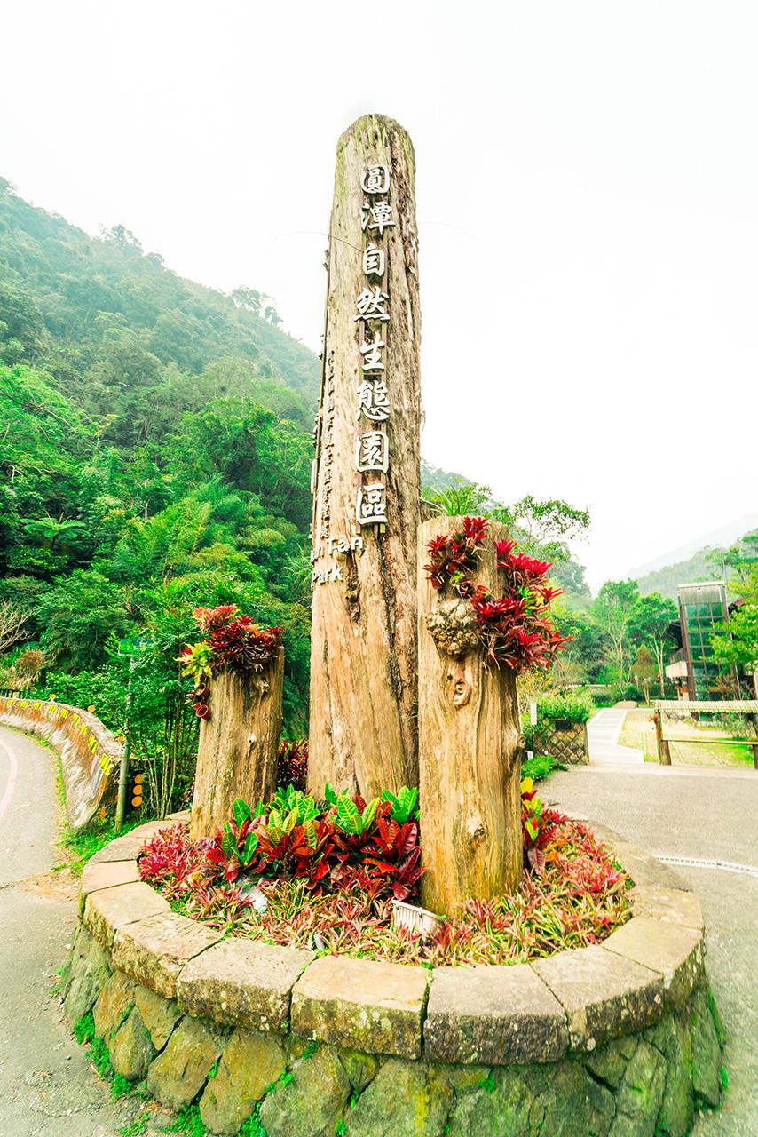 圓潭自然生態園區入口