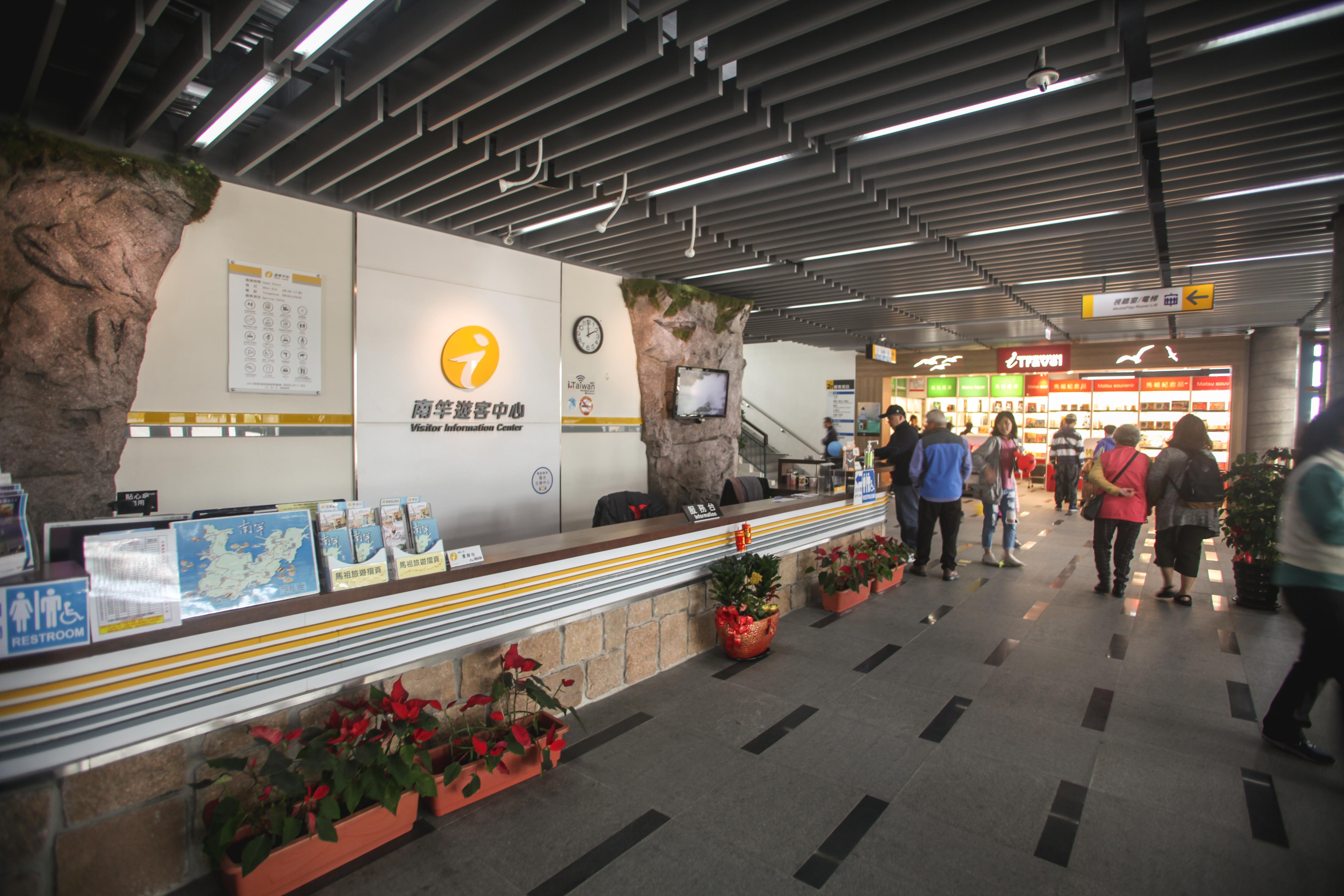 南竿遊客中心服務台
