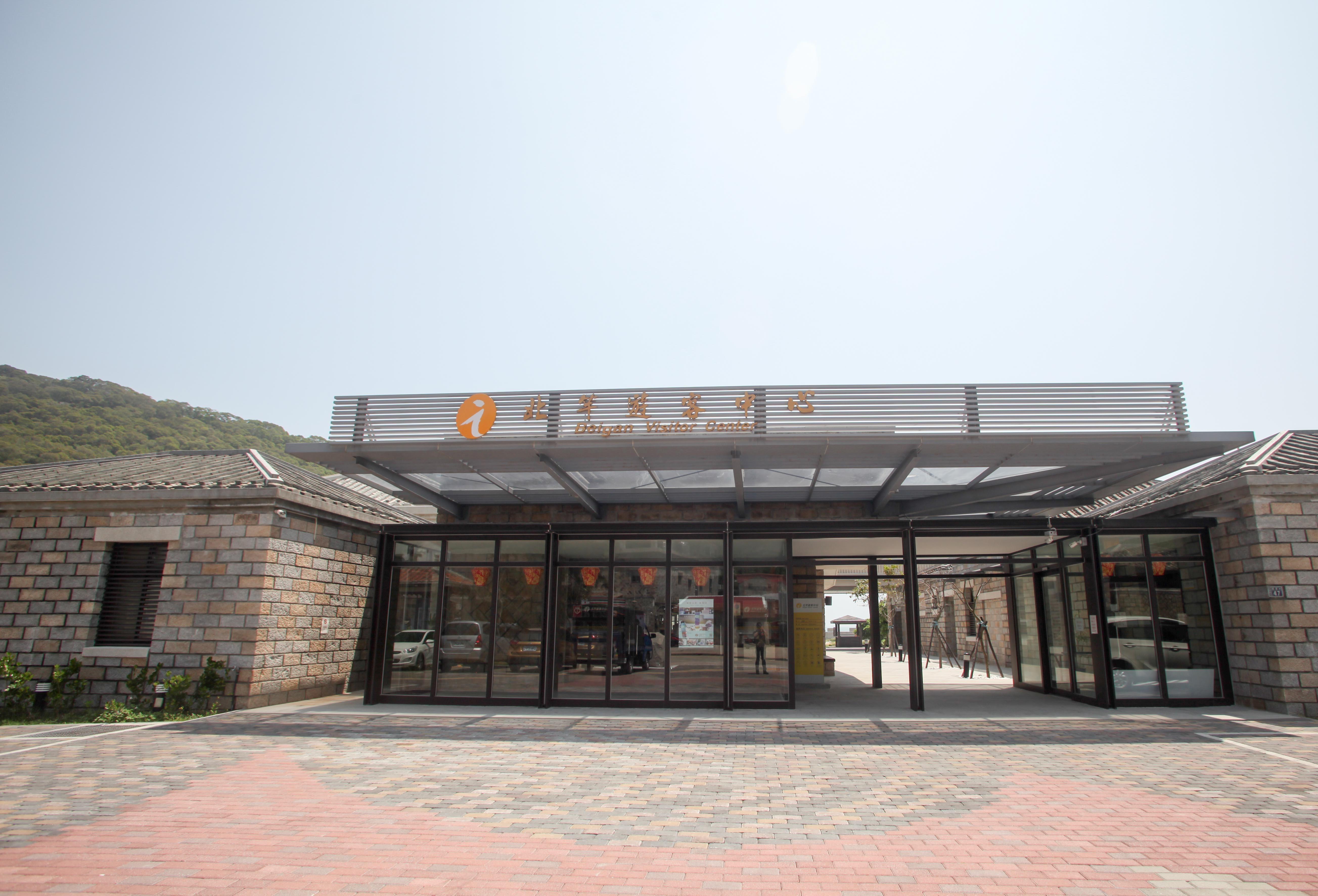 Entrance Of Beigan Visitor Center