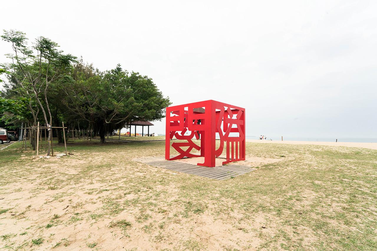 隘門沙灘裝置藝術