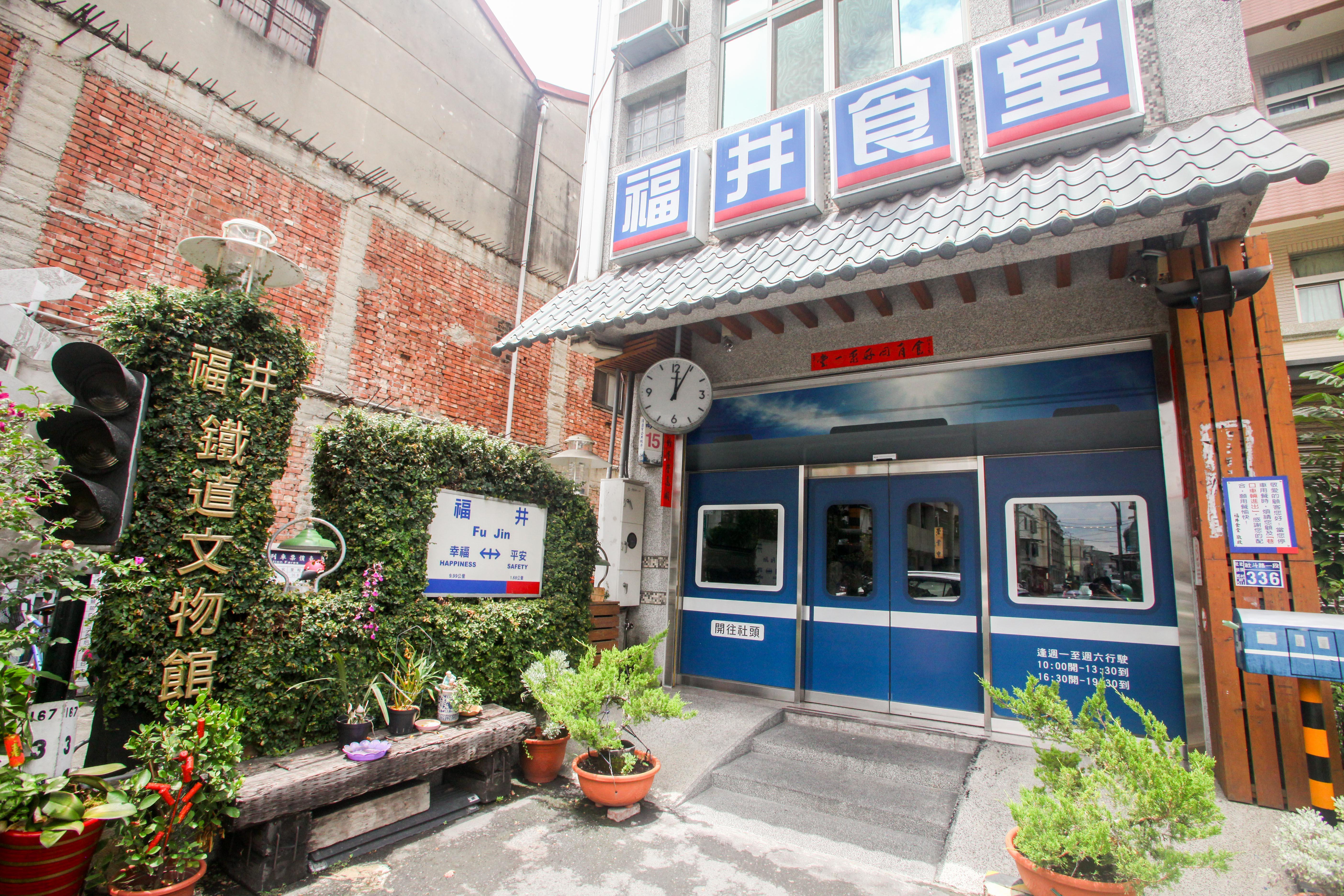 福井鐵道文物館