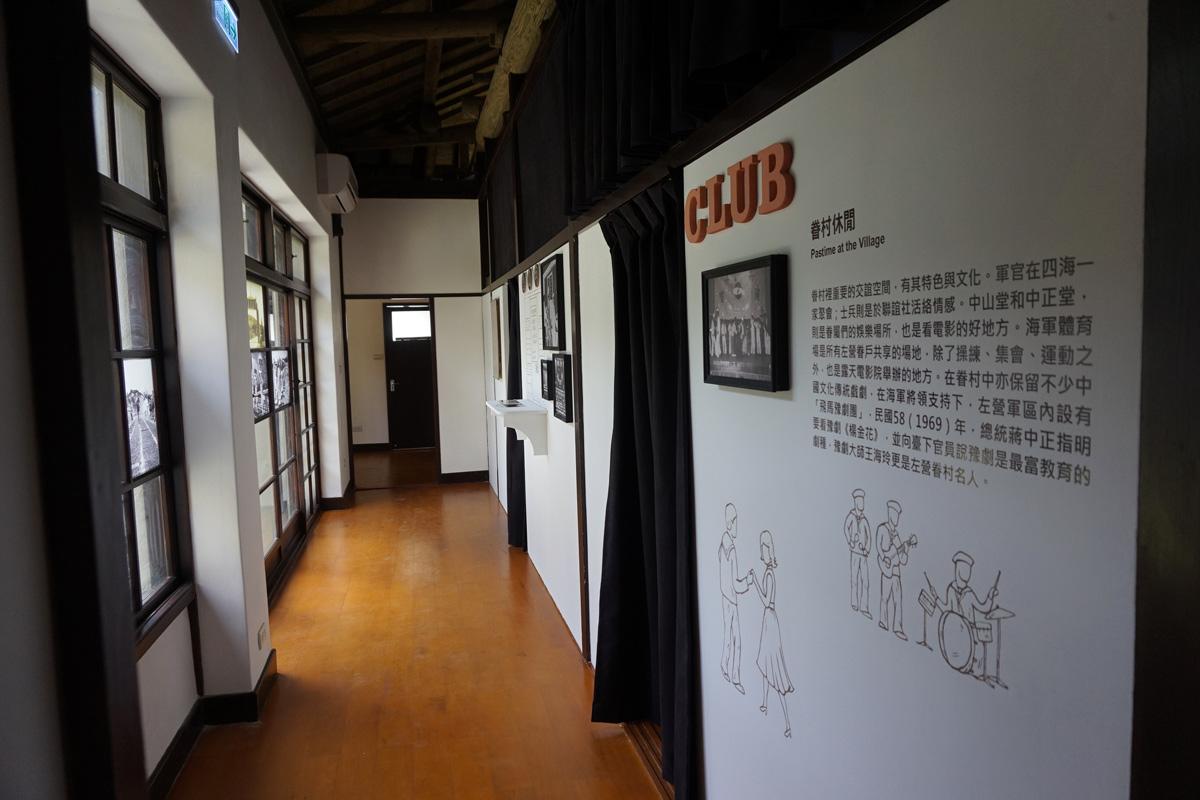 眷村俱樂部(高雄市政府文化局提供)