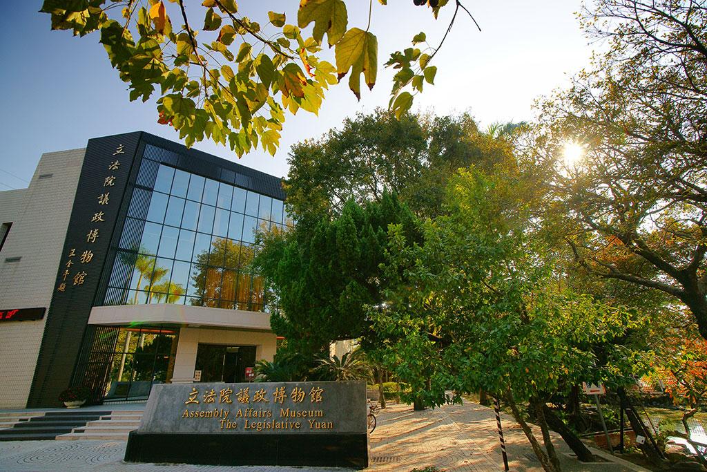立法院議政博物館外觀