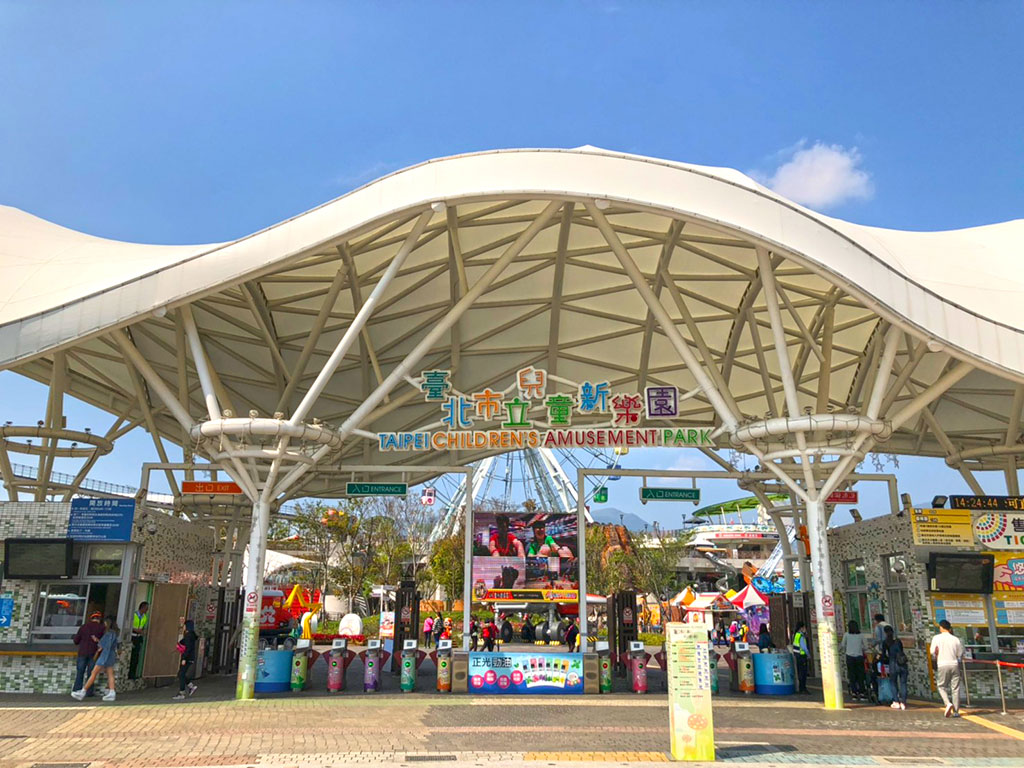 臺北市立兒童新樂園入口