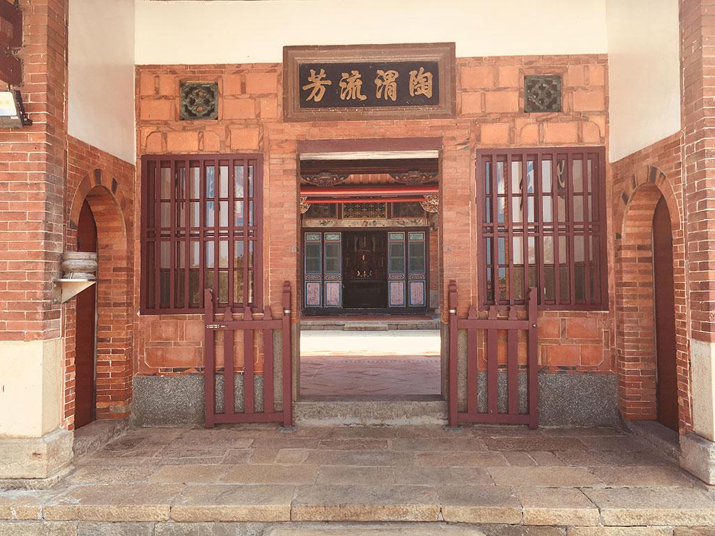 「陶渭流芳」匾額代表范姜血脈永久流傳