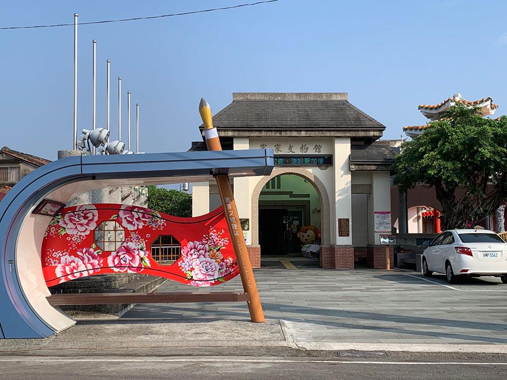 屏東縣客家文物館