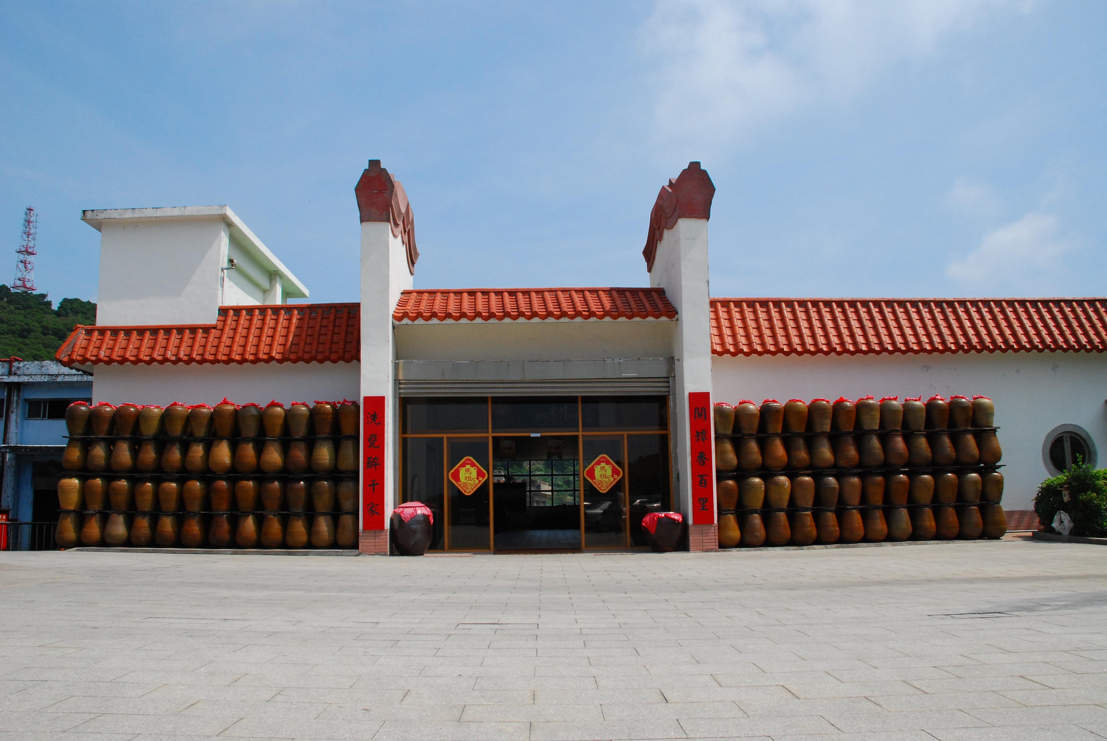 馬祖酒廠主建物外觀