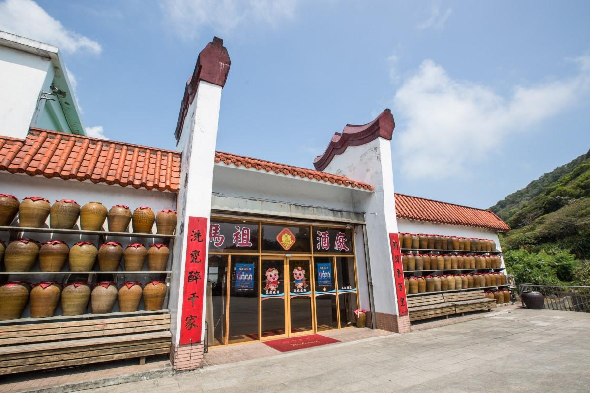 馬祖酒廠入口