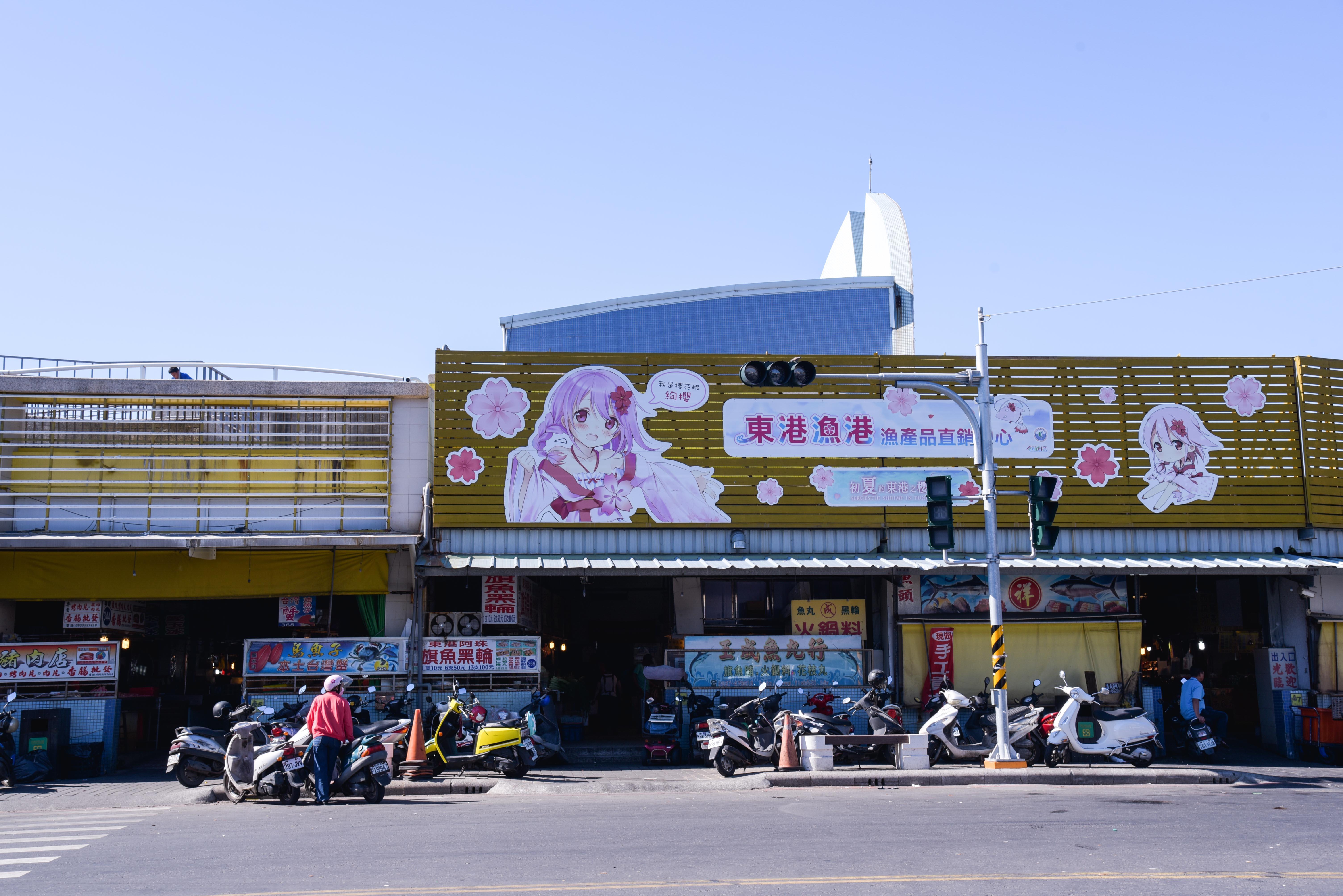 東港漁港漁產品直銷中心(華僑市場)
