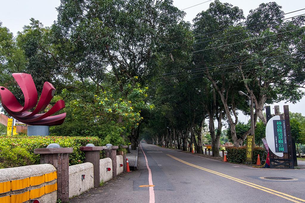 綠色隧道景觀公園