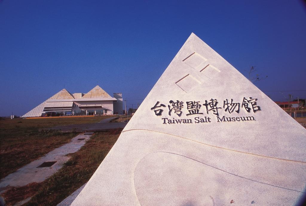 Taiwan Salt Museum