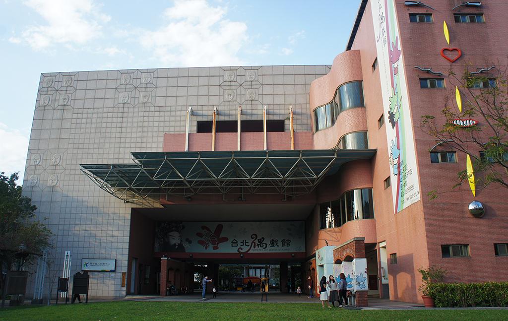 台北偶戯(人形劇)館