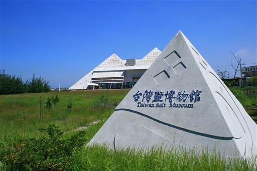 台灣鹽博物館+七股鹽山