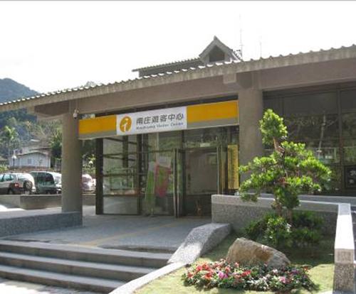 南庄遊客中心