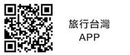 旅行台灣APP