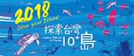 2018探索台灣10+島