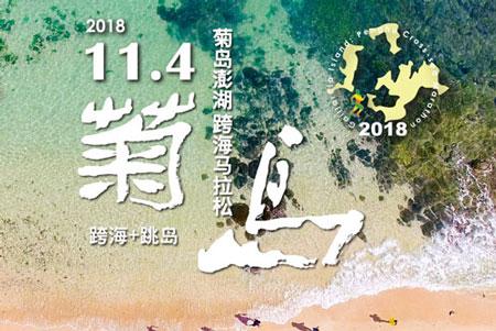 世界最美賽道 澎湖跨海馬拉松活動報名熱情展開