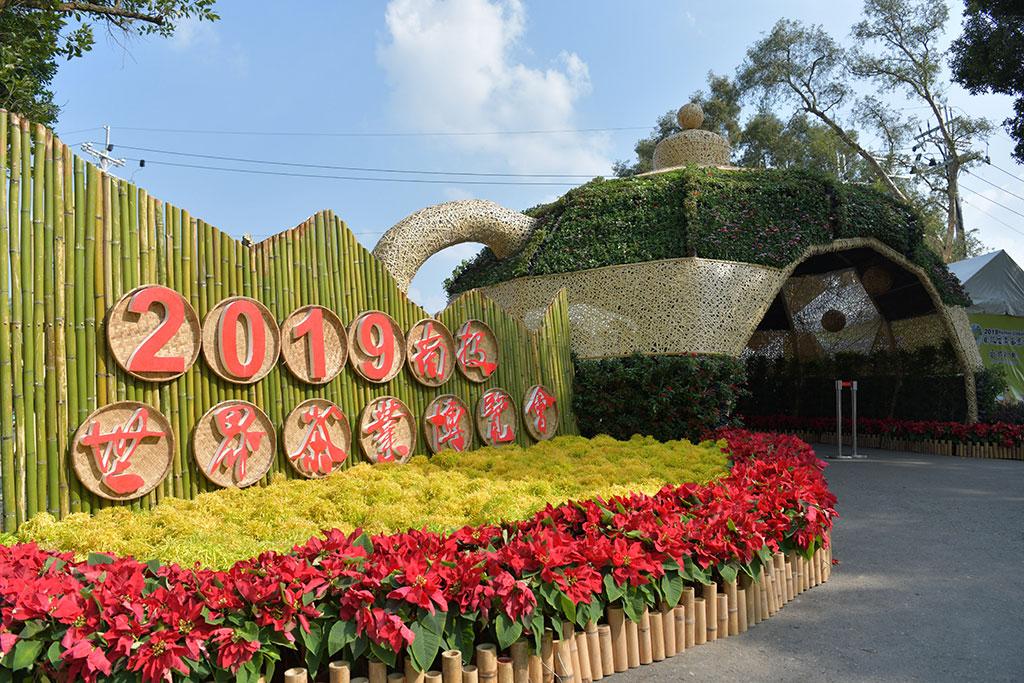 2021南投世界茶業博覽會