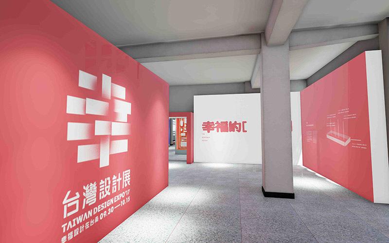 2018台灣設計展