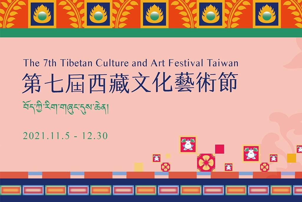 2021西藏文化藝術節
