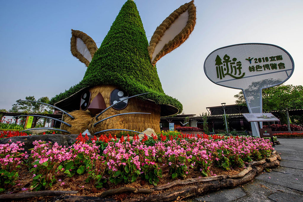 2020 Yilan Green Expo