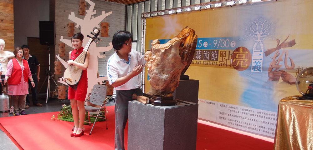 三義國際木雕藝術節