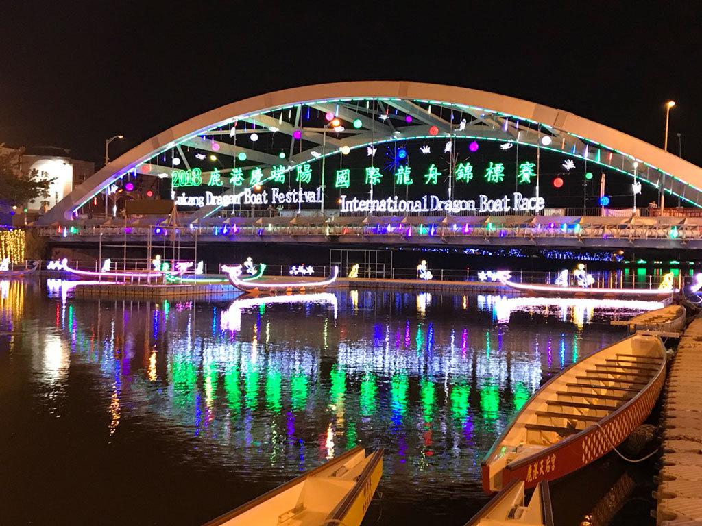 2020鹿港慶端陽系列活動
