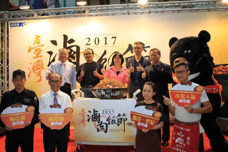 2018臺灣滷肉飯節