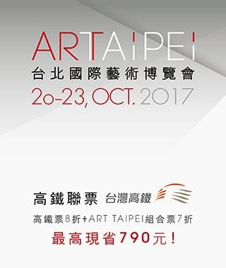 台北國際藝術博覽會高鐵聯票