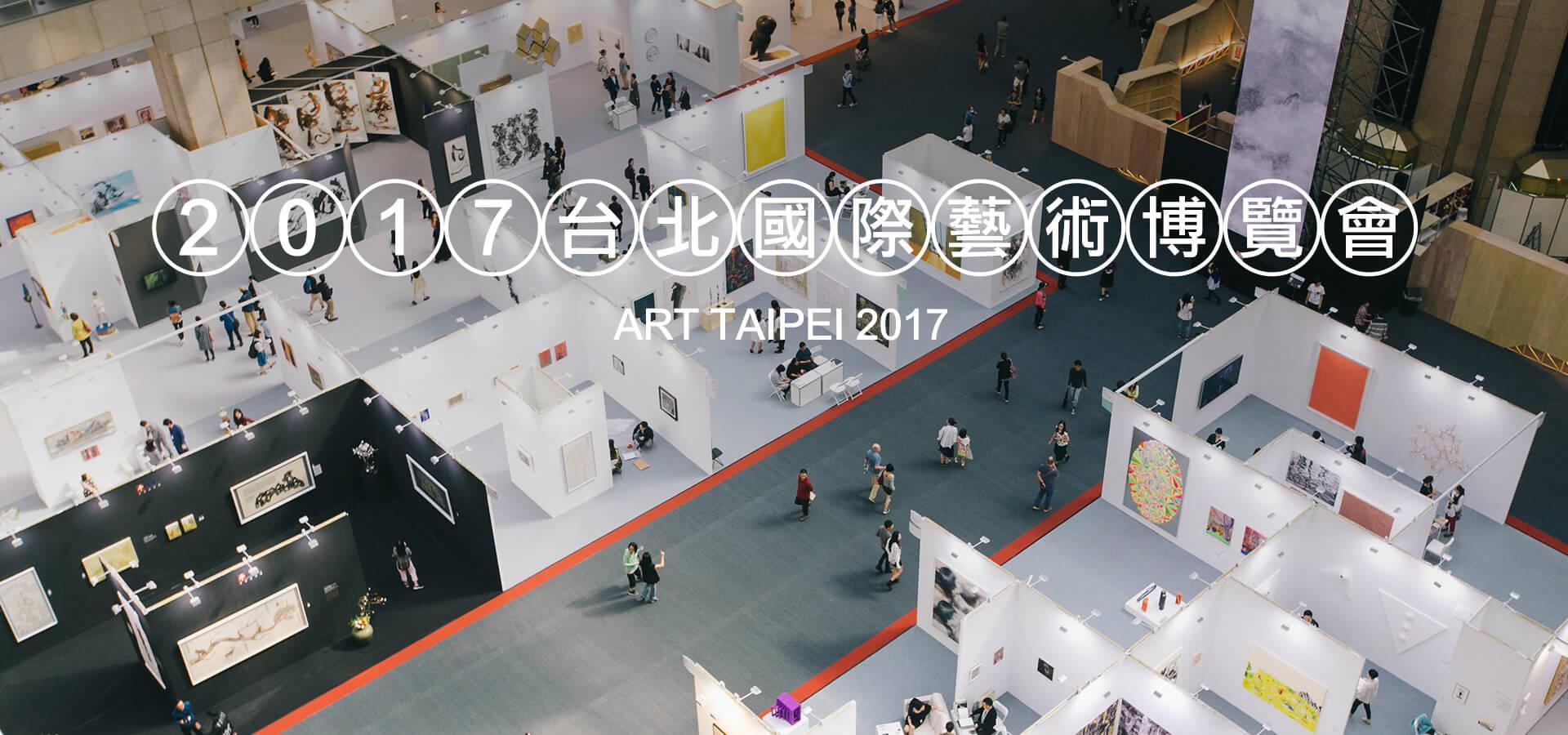 2017台北國際藝術博覽會