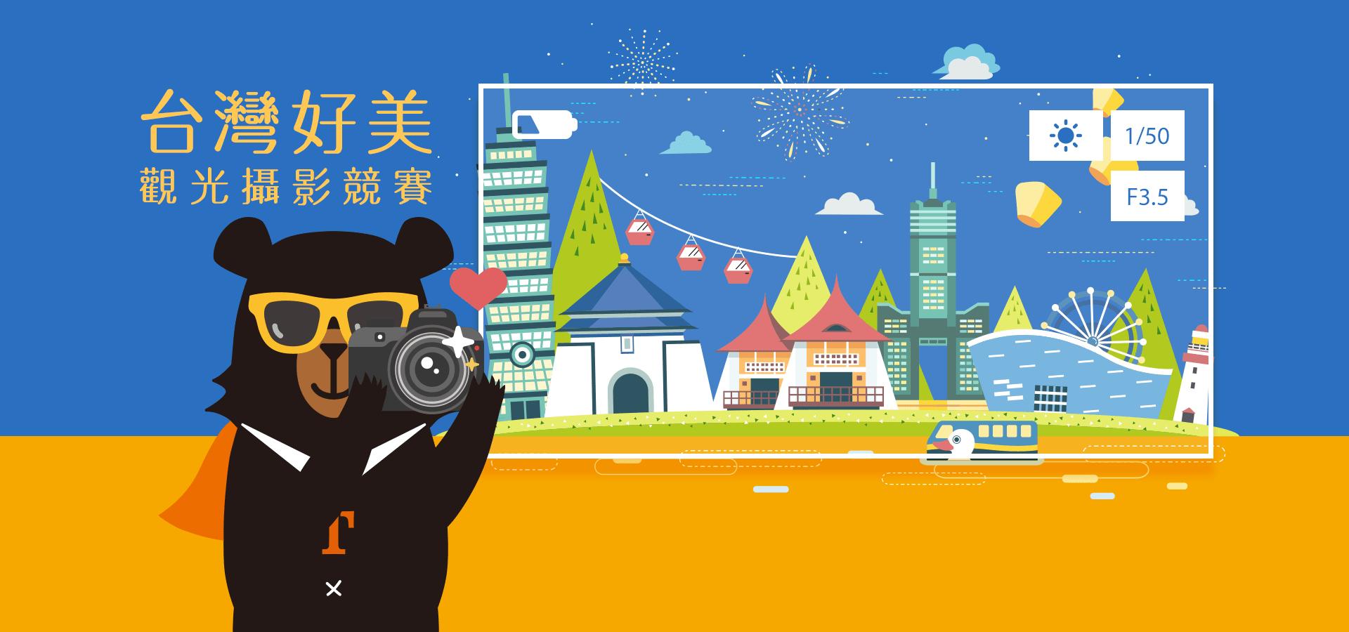 台灣好美觀光攝影競賽