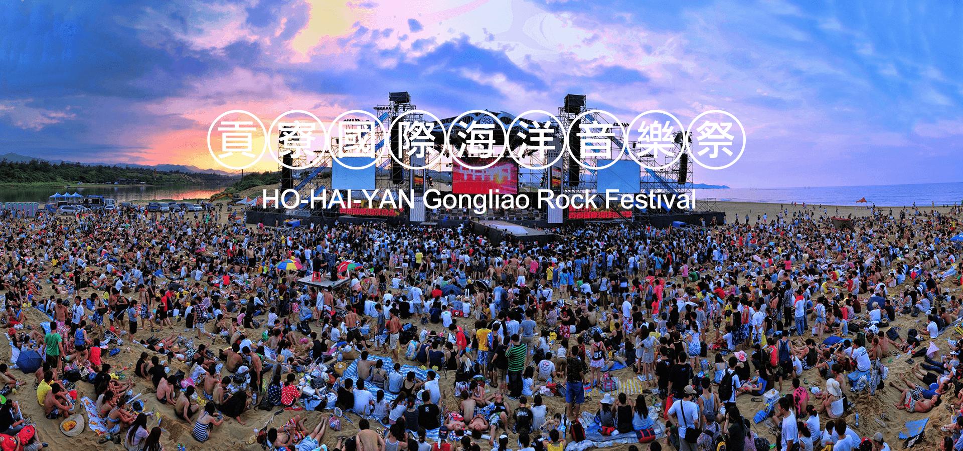 貢寮國際海洋音樂祭