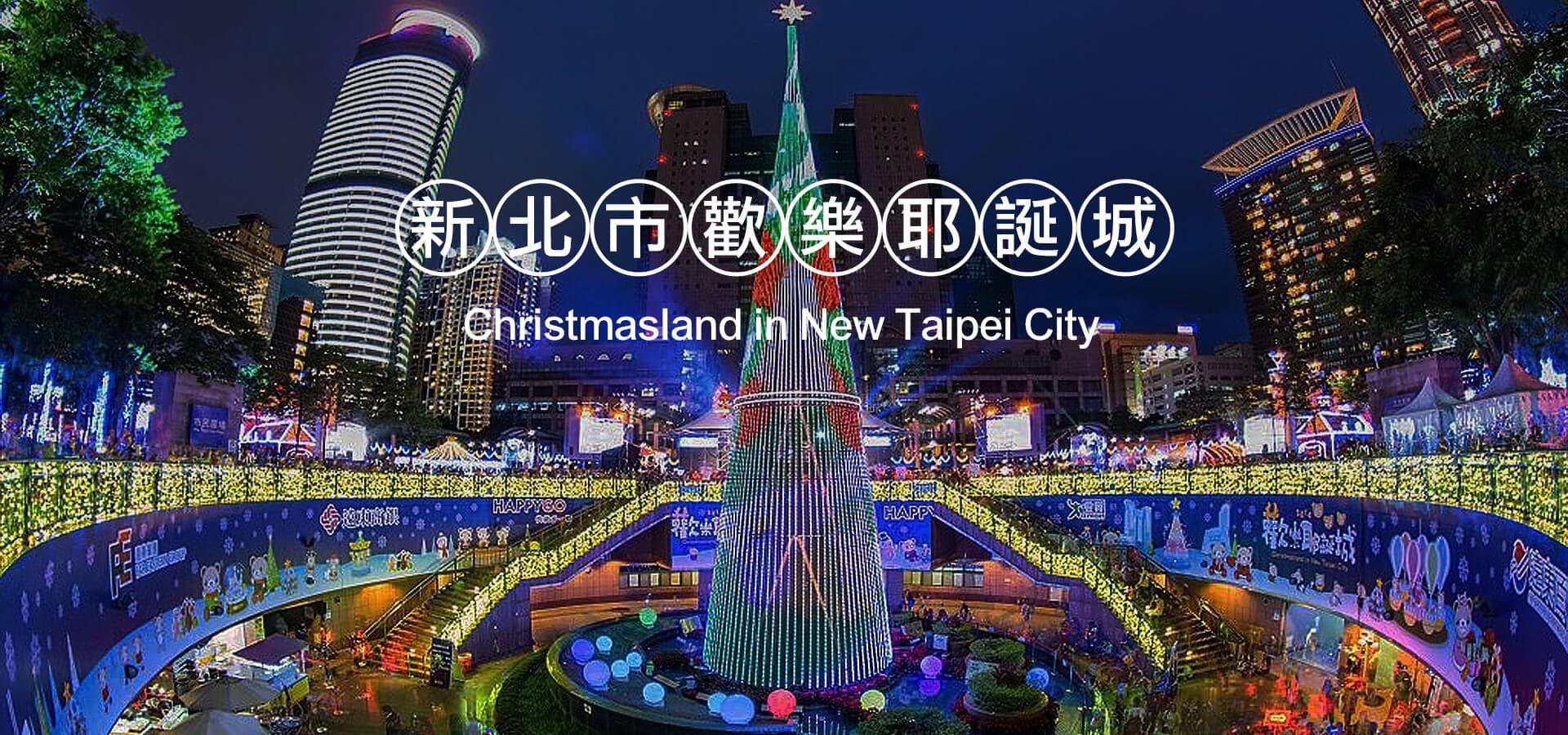 新北市歡樂耶誕城