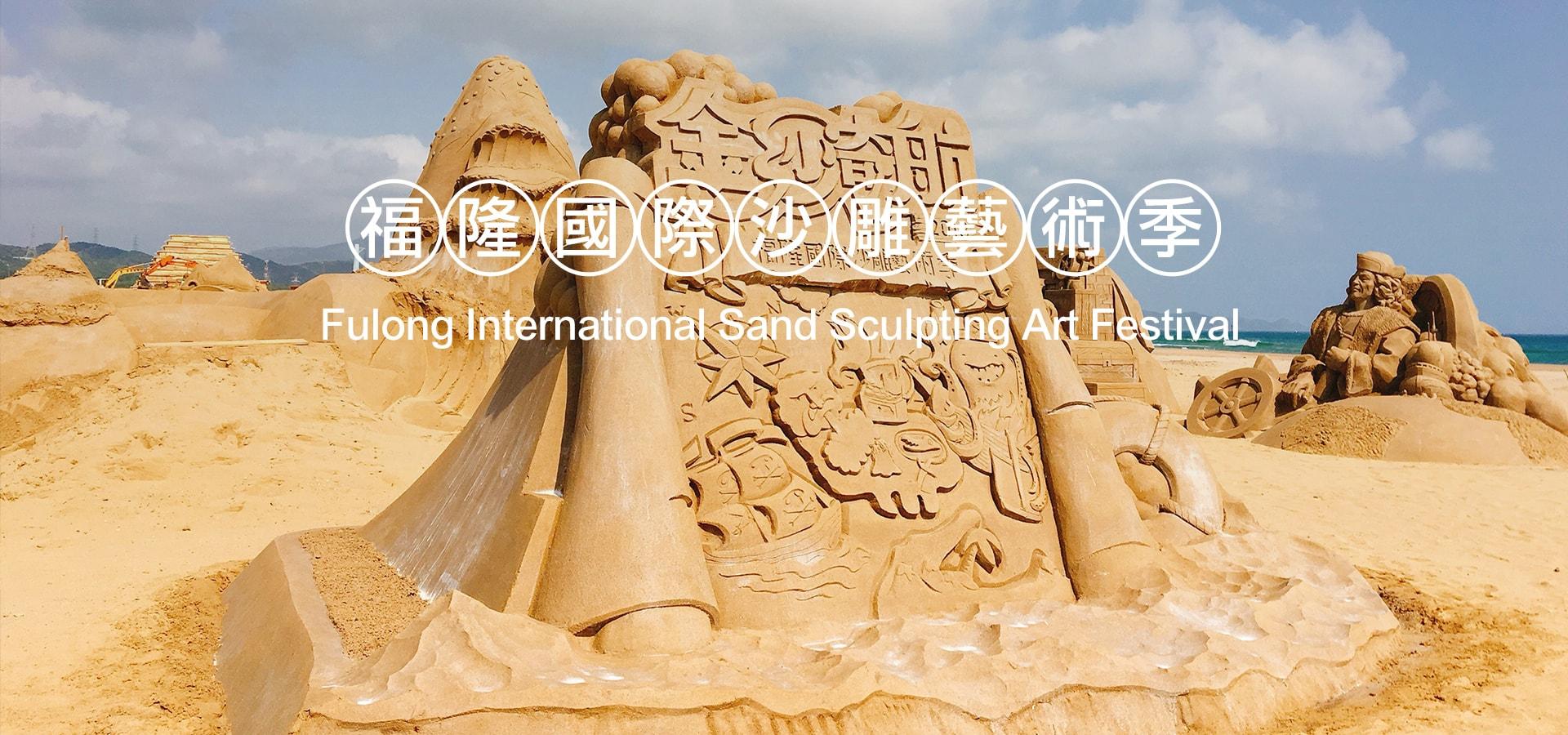 2018福隆國際沙雕藝術季