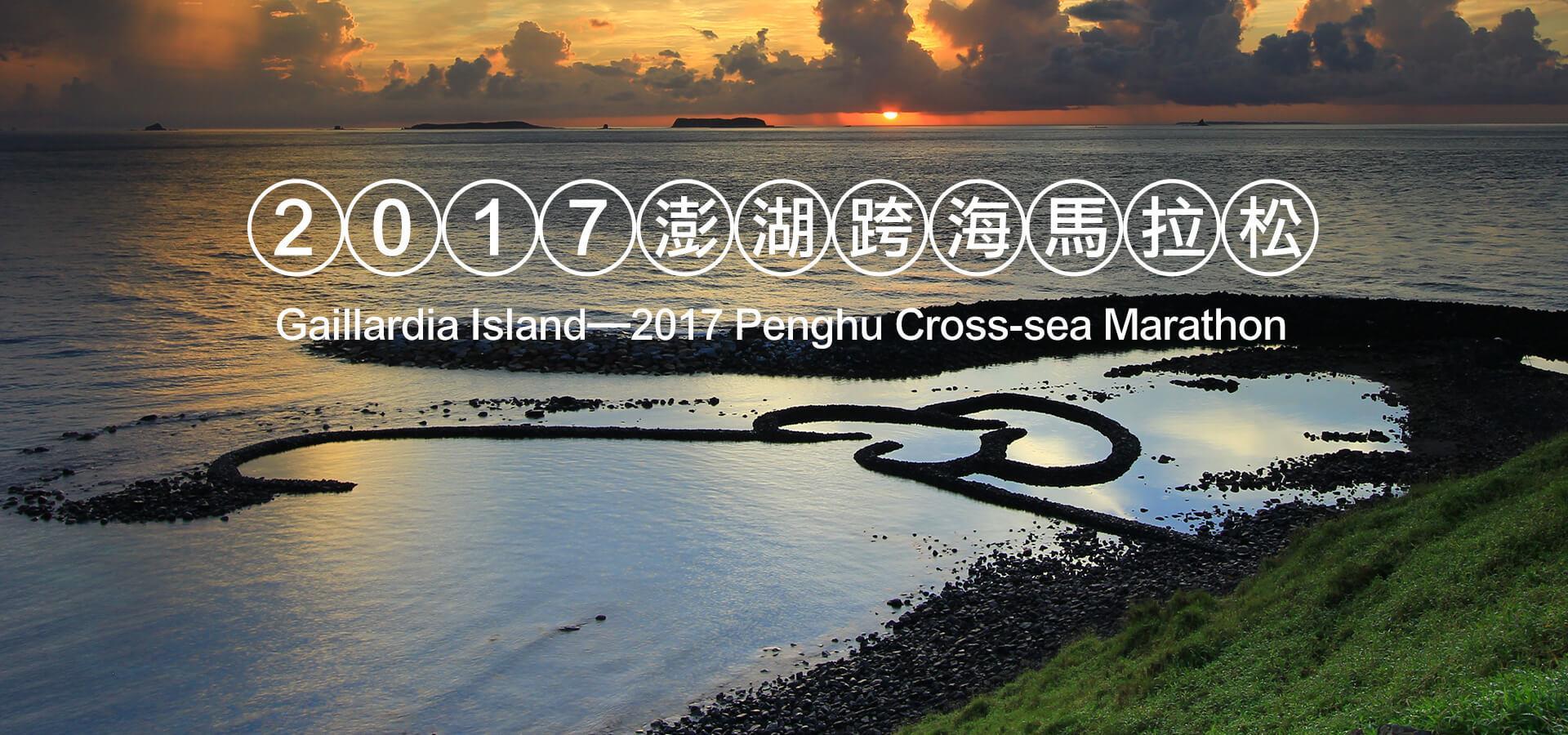 2017菊島 澎湖跨海馬拉松