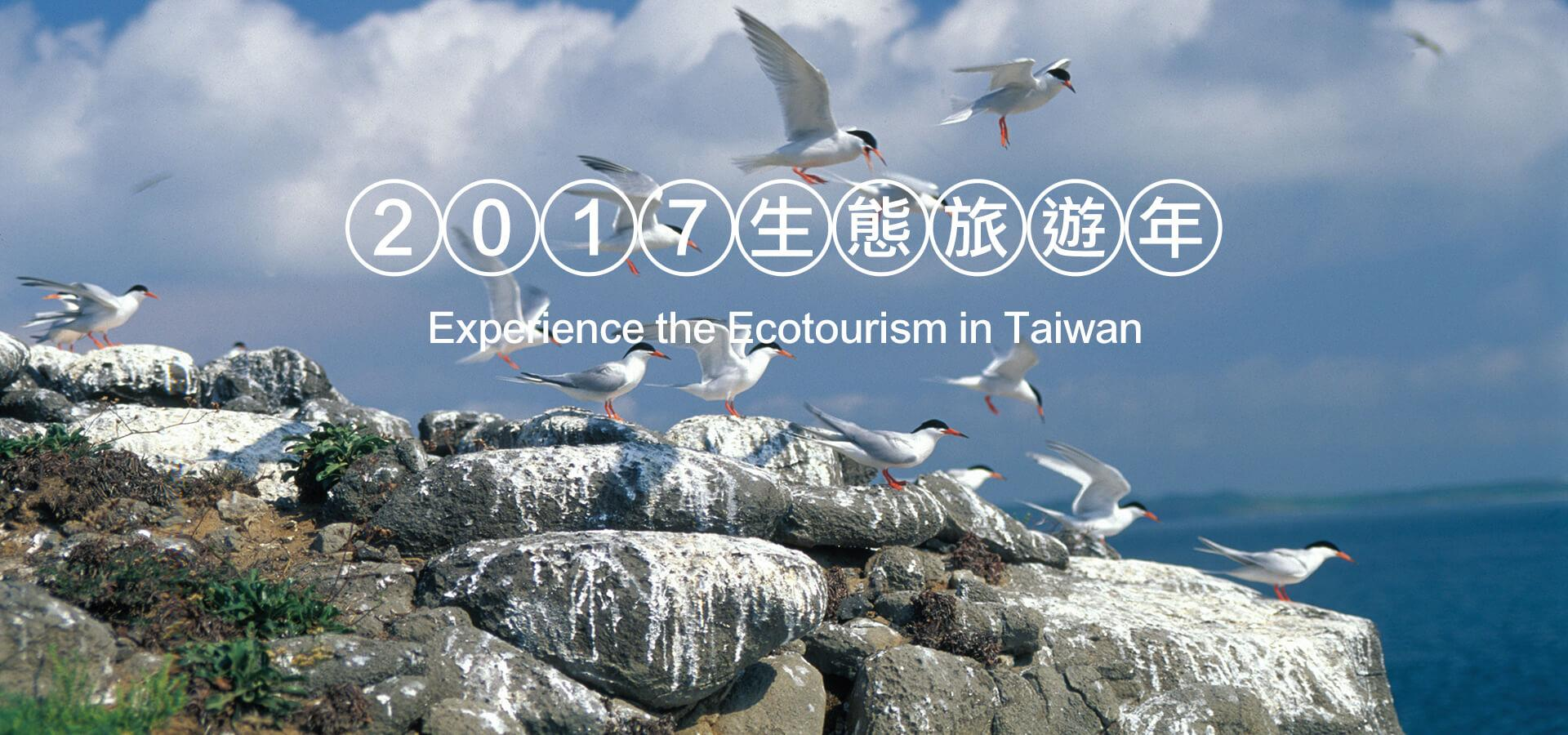 2017生態旅遊年