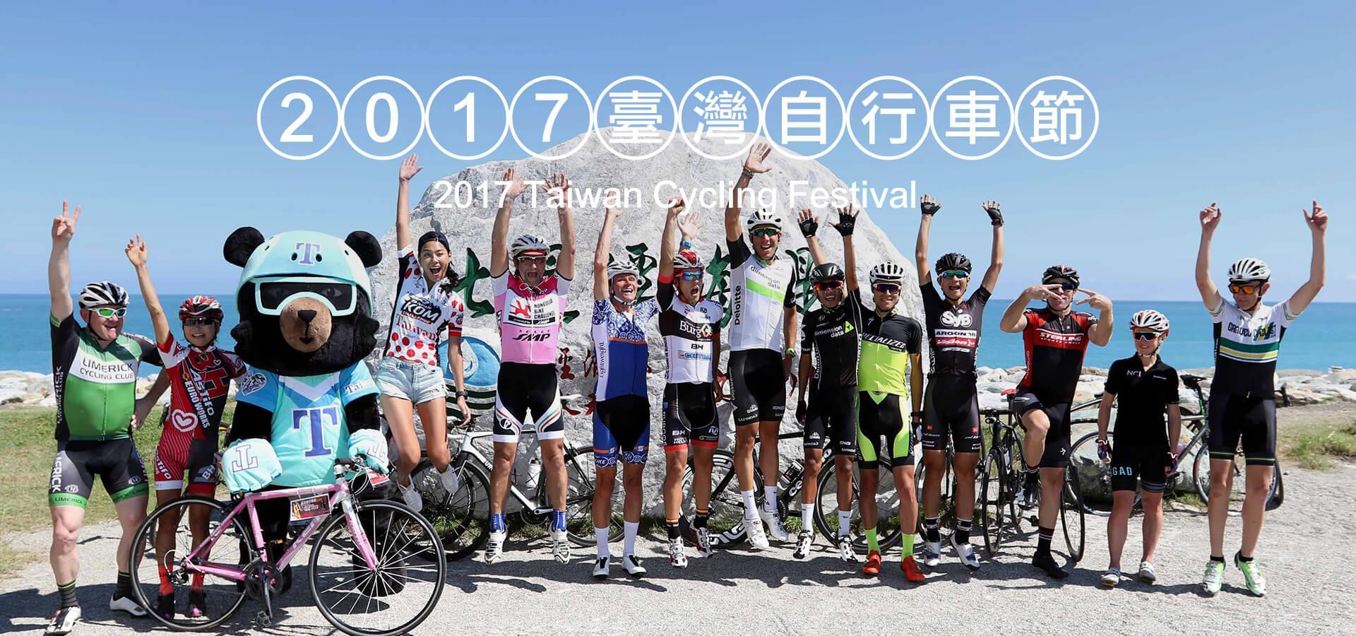 2017臺灣自行車節