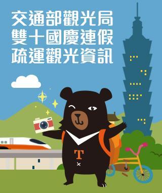 105年交通部觀光局雙十國慶連續假期疏運觀光資訊