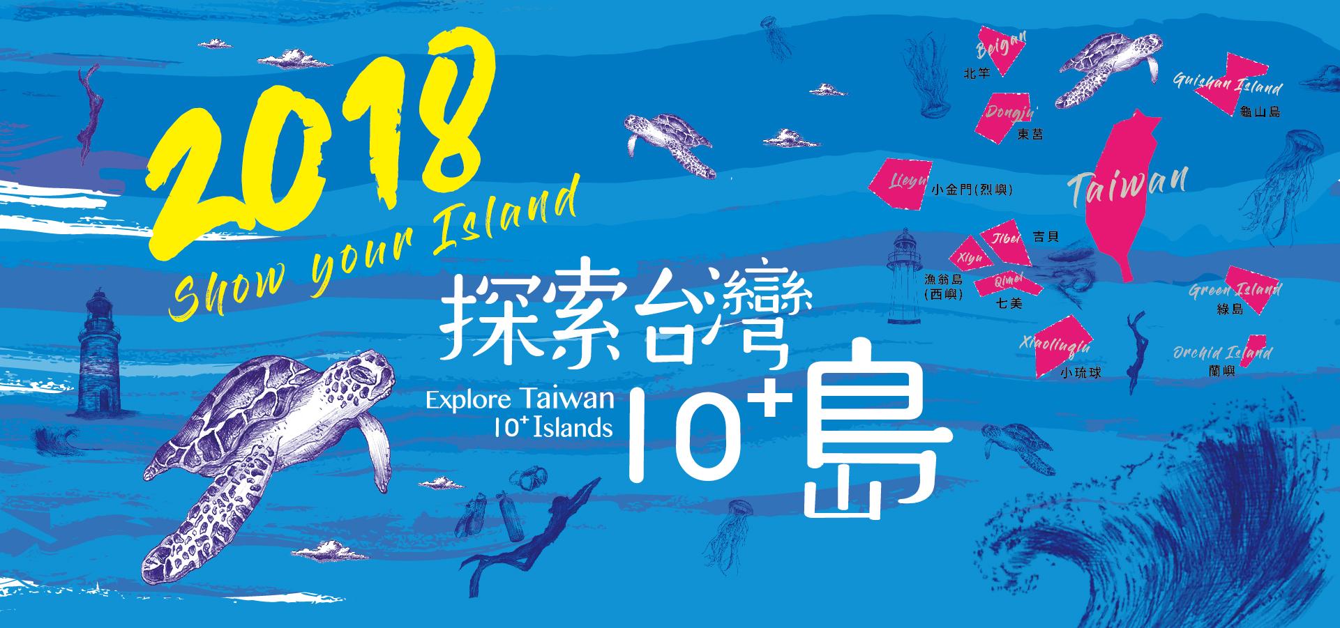 2018 探索台灣10+島