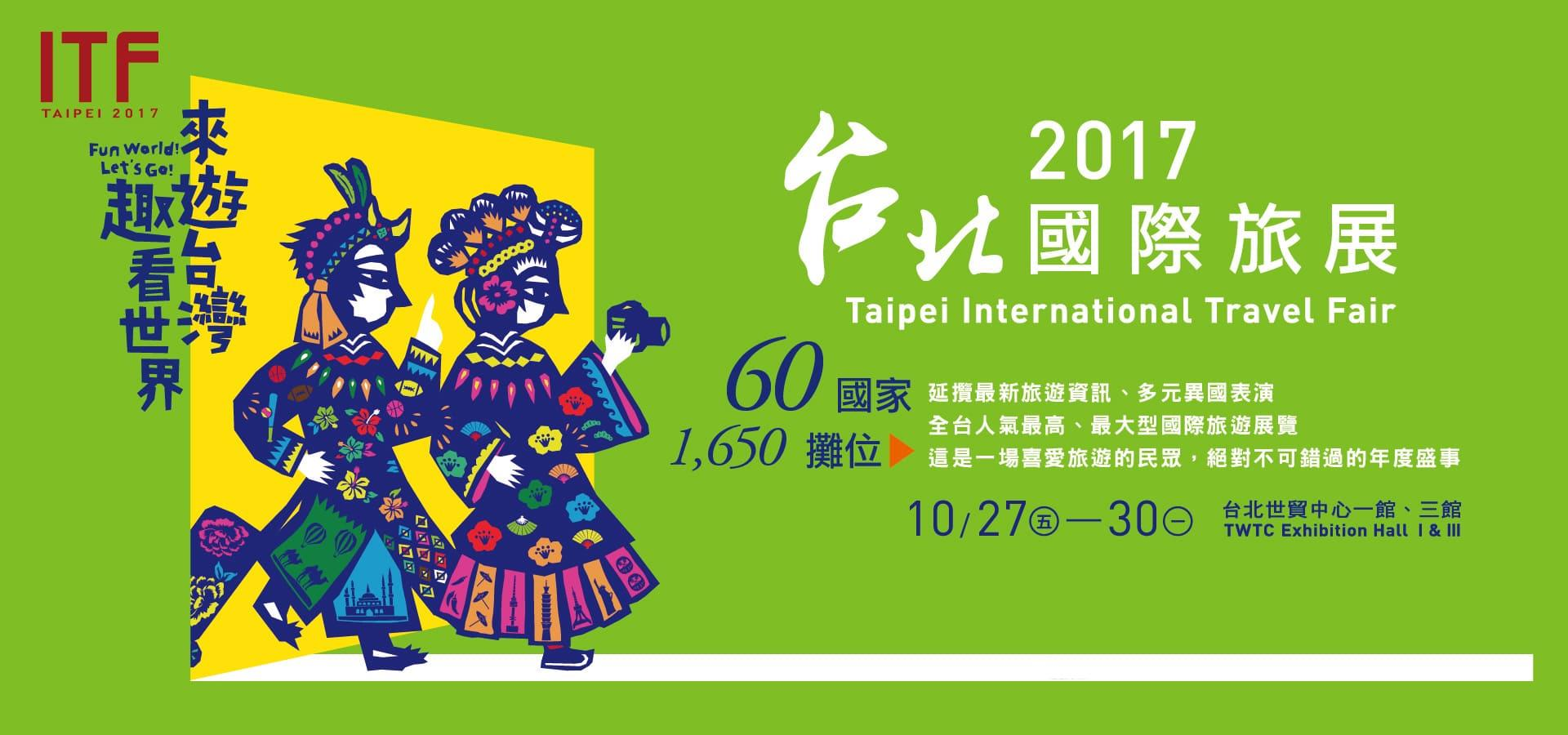2017台北國際旅展