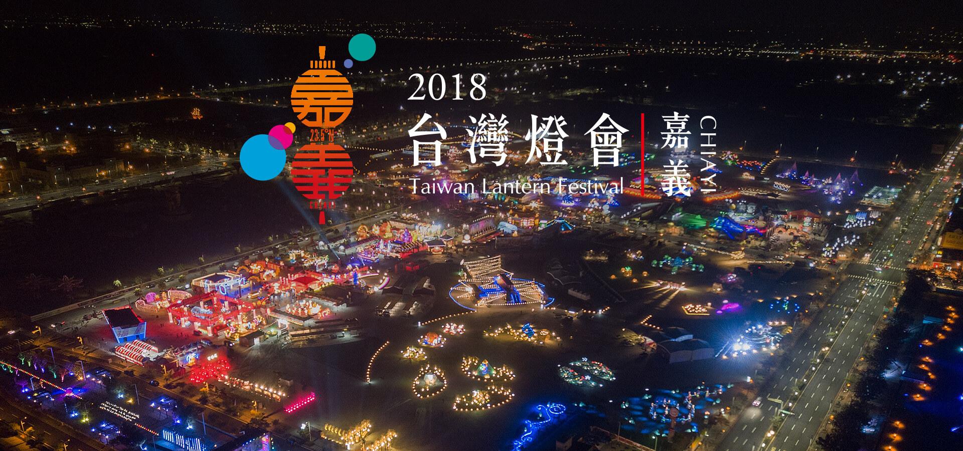 2018台灣燈會