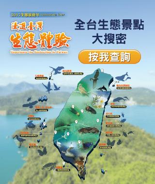 2017生態旅遊年-漫遊臺灣 生態體驗