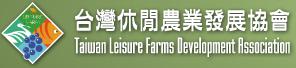 台灣休閒農業發展協會