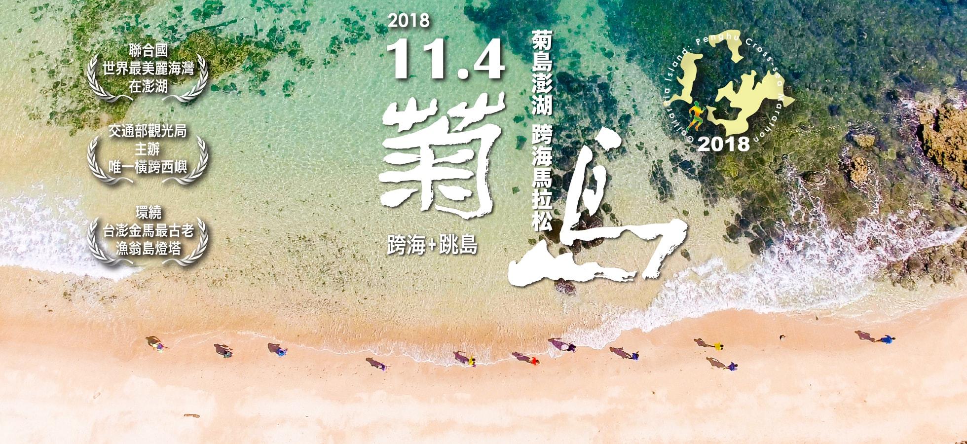 2018 菊島澎湖 跨海馬拉松